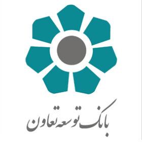 بانک توسعه تعاون مشتری شرکت سمات